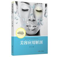 """美容应用解剖(全国现代学徒制医学美容技术专业""""十三五""""规划教材)"""