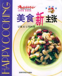 美食新主张--豆腐&豆类料理