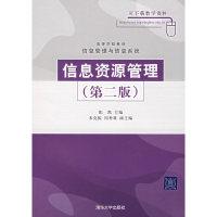 信息资源管理(第二版)