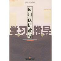 应用汉语教程学习指导