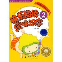 我的第一本阅读识字书:快乐阅读趣味识字2(适用于4-5岁中班幼儿)(赠识字卡)