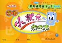 黄冈小状元作业本.三年级语文.上:人教版——与2004年最新教材同步配套