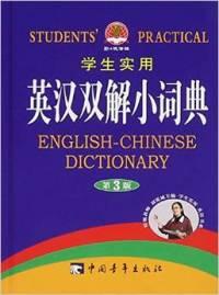 学生实用英汉双解小词典(第3版)