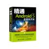 精通Android 5多媒体开发