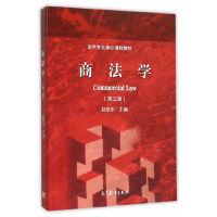 商法学(第三版)
