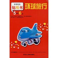 学学玩玩贴纸书:环球旅行 5-6岁