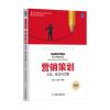 营销策划:方法、技巧与文案 (第3版)