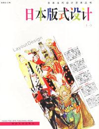 日本版式设计(一)——日本当代设计艺术丛书
