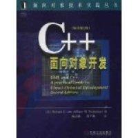 C++面向对象开发(原书第2版)