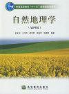 自然地理学 (第四版)