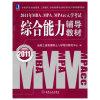 2011年MBA MPA MPAcc入学考试综合能力辅导教材