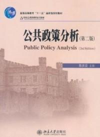 公共政策分析(第二版)