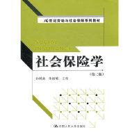 社会保险学-第二版