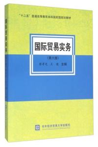 国际贸易实务(第六版)
