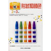 学学玩玩贴纸书:形状和颜色 2-3岁asdfas