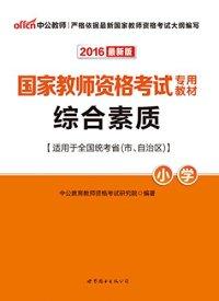 2016国家教师资格考试专用教材综合素质小学(最新版)