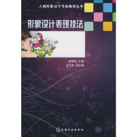 人物形象设计专业教学丛书--形象设计表现技法(唐芸莉)