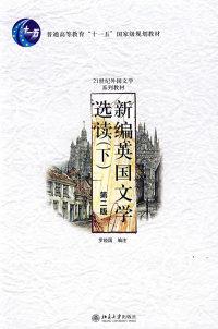 新编英国文学选读(下卷)(第二版)
