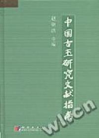 中国古玉研究文献指南