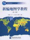 新编地图学教程(第二版)