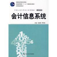 会计信息系统 第五版