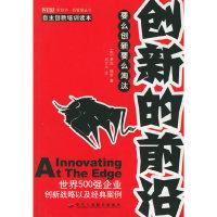 创新的前沿-世界500强企业创新战略以及经典案例