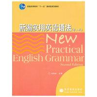 新编实用英语语法