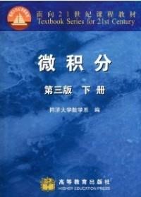 微积分下册(第三版)(内容一致,印次、封面或原价不同,统一售价,随机发货)