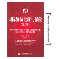 国际贸易运输与保险(第二版)