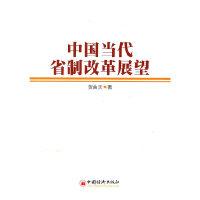 中国当代省制改革展望