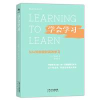 学会学习从认知自我到高效学习