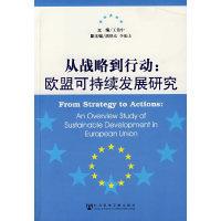 从战略到行动:欧盟可持续发展研究