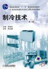 制冷技术(第2版)
