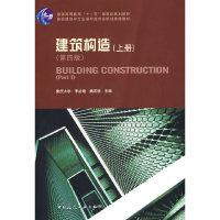 建筑构造(上册)(第四版)