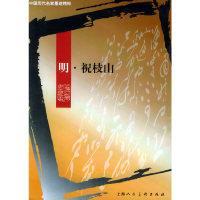 中国历代名家墨迹精粹-- 明.祝枝山