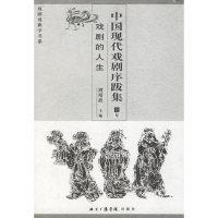 中国现代戏剧序跋集(上下)/戏剧戏曲学书系