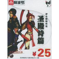 CD-R伊卡斯特传说(5碟装)/阿波罗