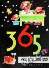 365夜作文启蒙