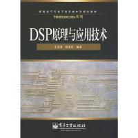 DSP原理及应用技术