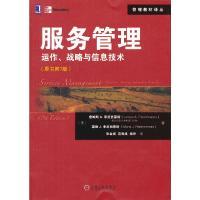 服务管理:运作、战略与信息技术(原书第7版)