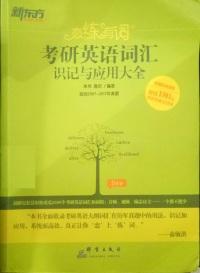 (2007-2017年真题)恋练有词考研英语词汇识记与应用大全