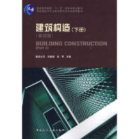建筑构造(下册)(第四版)