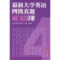 最新大学英语四级真题词汇语法详解
