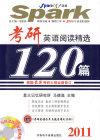 考研英语阅读精选120篇(2011年版)
