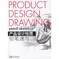 产品设计绘图:铅笔速写