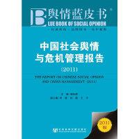 2011-中国社会舆情与危机管理报告-舆情蓝皮书-2011版