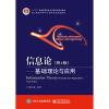 信息论(第4版)基础理论与应用(内容一致,印次、封面或原价不同,统一售价,随机发货)