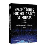 固态物理学家用的空间群 第3版