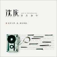 沈庆全新创作大碟:岁月如今(CD)(京东专卖)