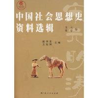 中国社会思想史资料选辑:宋元明清卷